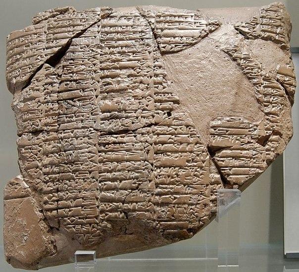 Договор царя Аккада и Шумера, Нарам-Суэна с Эламом. 23 в. до н.э.