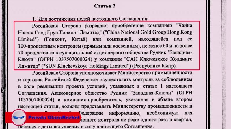 Усиление юридического контроля за слугами народа 3 недра России.