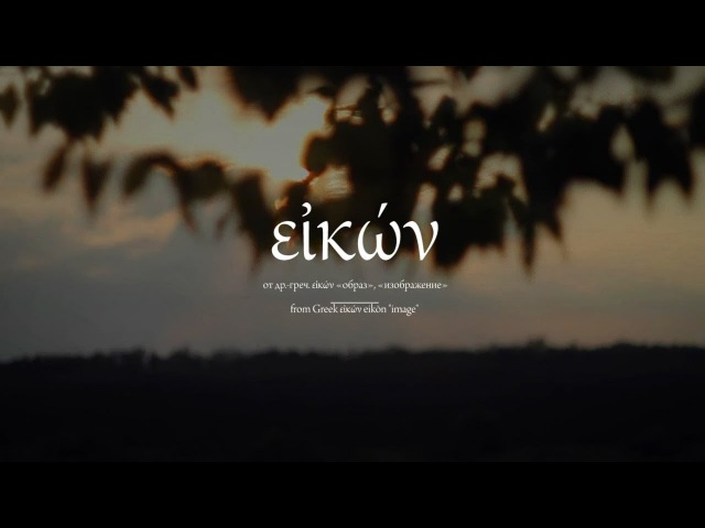 Εἰκών Eikon (2013) short film