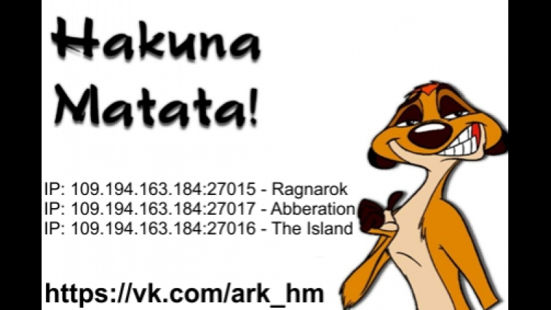 Ролик Хакуна Матата