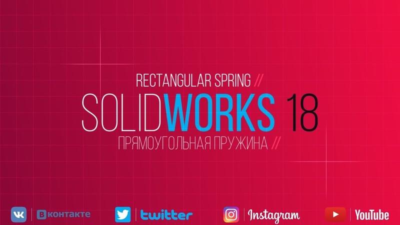 Уроки по SolidWorks 2018 - Создание прямоугольной пружины Creating a rectangular spring