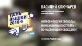 Василий Ключарев Нейробиология свободы можем ли мы поступать по-настоящему свободно