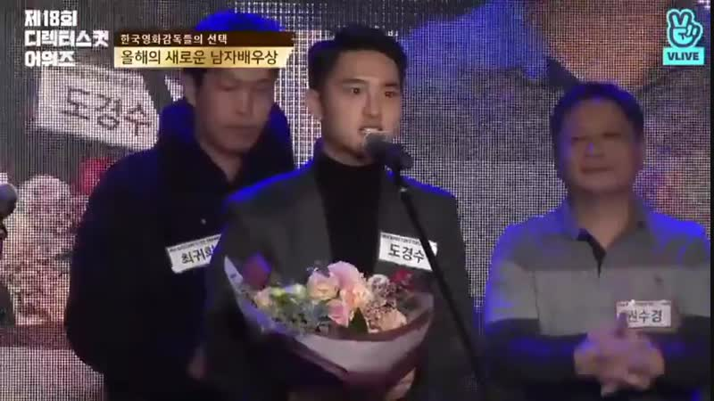 [INFO] 181214 EXO DO Kyungsoo @ 18th Directors Cut Awards Male Actor of The Year