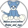 Игрушки ручной работы olya_and_toys