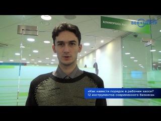 Отзыв слушателя семинара в Брянске