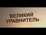 Великий Уравнитель (2014) Дублированный трейлер