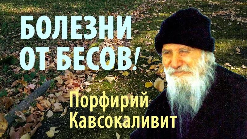Береги своё Здоровье О бесовском воздействии Порфирий Кавсокаливит