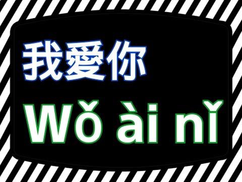 許晉豪【我愛你】I love you (KTV with Pinyin Quick Quiz)