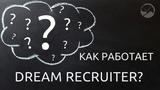Как работает Dream Recruiter