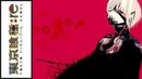 Токийский Гуль Перерождение опенинг Asphyxia Русский кавер от Jackie O ТВ версия