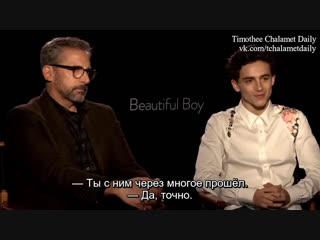 Интервью тимоти, стива карелла и эми райан в рамках промоушена фильма «красивый мальчик» для сети harkins (русские субтитры)