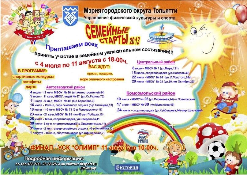 Конкурс афиш в детском саду