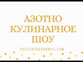 Азотно - кулинарное шоу на детский праздник jollykidsagency.com