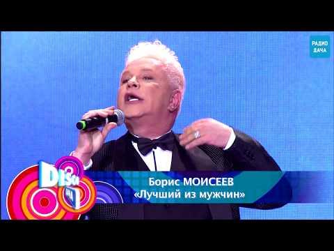 Борис Моисеев - Лучший из мужчин [Disco Дача 2013]