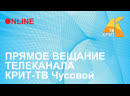 КРИТ-ТВ, Чусовой