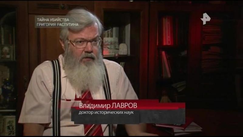 Тайна убийства Григория Распутина [29062018, Документальный, SATRip]
