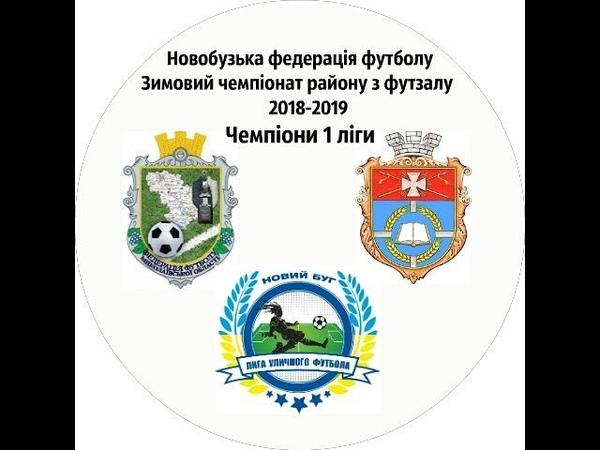 Каменное-Родина:10-1(первый тайм ) 2 тур.чемпионат района по футзалу 2018-2019