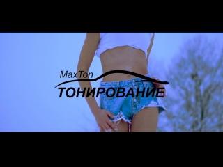 Max Ton - Тонирование с любовью