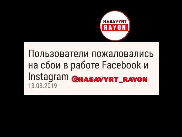 13 марта. Сбои в работе социальных сетей Facebook и Instagram наблюдаются в среду в ряде стран мира.
