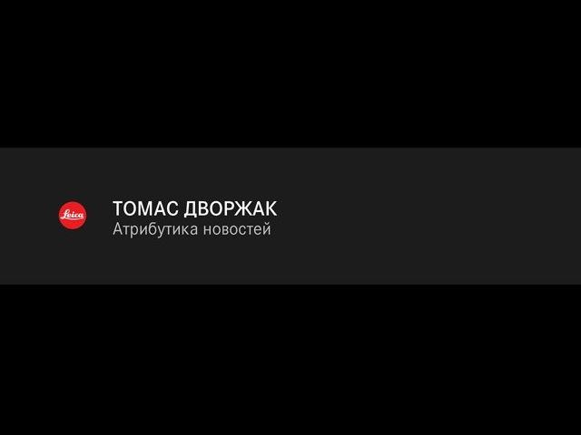 Томас Дворжак Магнум в Leica Akademie