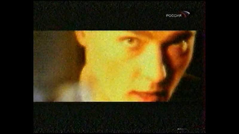 Staroetv.su Горячая десятка (Россия, 13.09.2002) 4 место. Юра Шатунов - Забудь (remix)