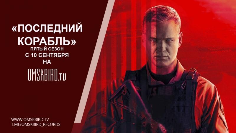 Последний корабль - 3 сезон - Русский трейлер (OMSKBIRD)
