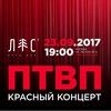 ПТВП: Красный Концерт 23 сентября