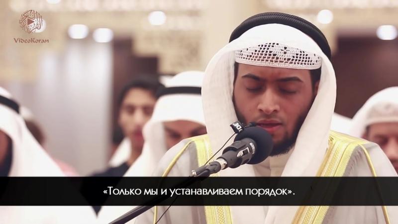 Ахмад ан-Нуфейс – Сура 2 «аль-Бакъара» 1-33