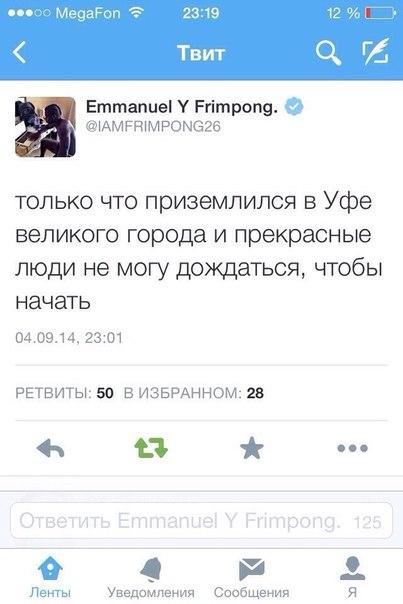 Frimpong in ufa twit