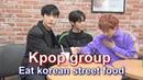 Kpop Group is going to eat Korean Street Food N.Flying엔플라잉 , Big Marvel