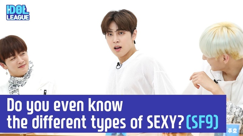 (ENG SUB) SF9(에스에프나인), Do you even know the different types of SEXY? - (3/4) [IDOL LEAGUE]