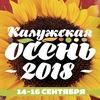 """Фестиваль-ярмарка """"Калужская осень - 2018"""""""