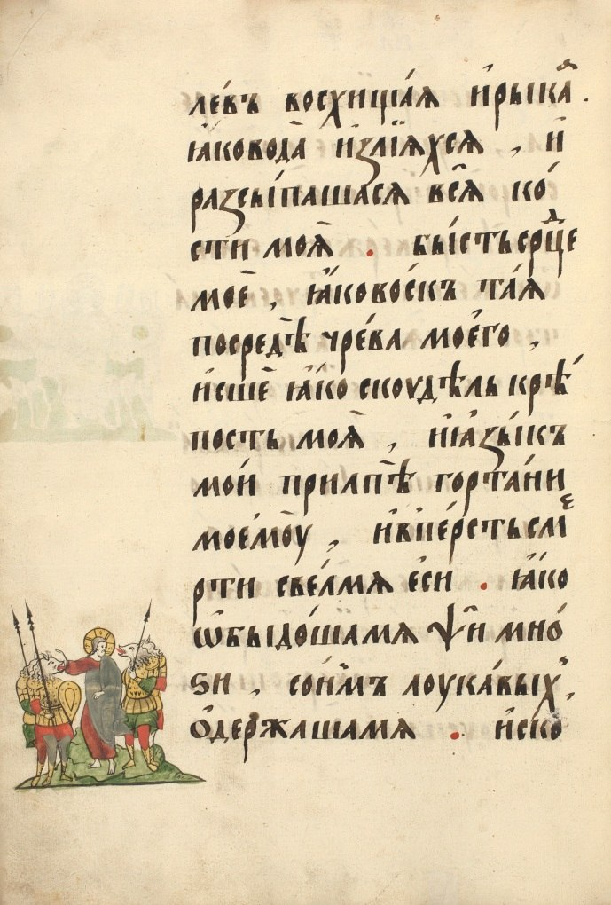 Годуновская Псалтирь кон. XVI в.