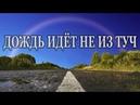 Дождь идёт не из туч, Валера Крымский / The rain does not come from the clouds, Valera Crimean