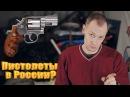 Легализация короткоствола в России. Боевой пистолет для самообороны. Оружие сам...