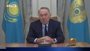 Нурсултан Назарбаев Правительство должно уйти в отставку