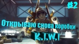 Открыл коробки K.I.W.I #2
