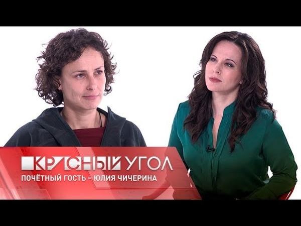 «Красный угол» с Еленой Шаройкиной. Почетный гость - Юлия Чичерина