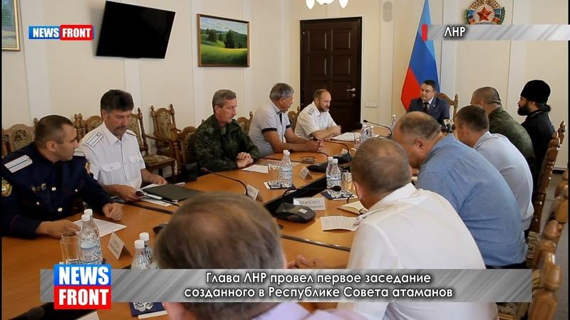 Глава ЛНР провел первое заседание созданного в Республике Совета атаманов