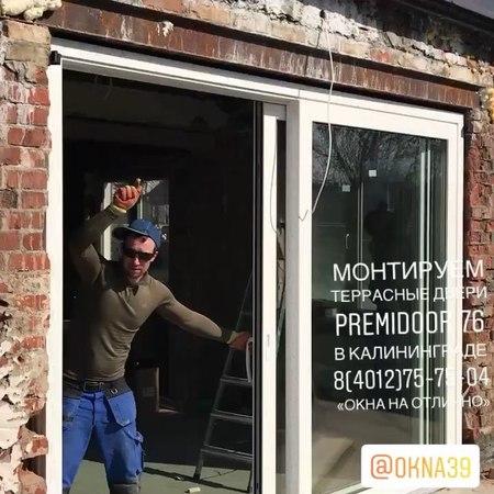 Монтируем премиальные террасные двери KBE Premidoor 76 в Калининграде.