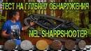 Тест на глубину обнаружения. NEL Sharpshooter