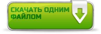 vk.com/doc26104206_206675823