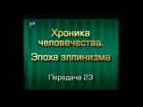 История человечества. Передача 23. Древние саки и массагеты