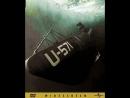 Ю-571 / U-571 , 2000 перевод Гаврилова