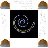 курс *ВОЗДЕЙСТВИЕ НА РЕАЛЬНОСТЬ * 9 сентября2014