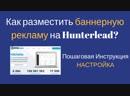 Как разместить баннерную рекламу на Hunterlead