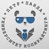 Копирайтер Петр Панда