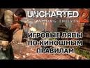 ✔️63 ГРЕХА в Uncharted 2 Among Thieves Игрогрехи