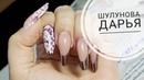 Сам себе мастер коррекция ногтей себе Китайская роспись и камасутра для пальцев