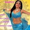 """Студия Восточного и Индийского танца """"Файруз"""""""